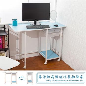 【dayneeds】春漾粉高機能摺疊抽屜桌/寫字桌/電腦桌/書房桌/工作桌 /學生桌