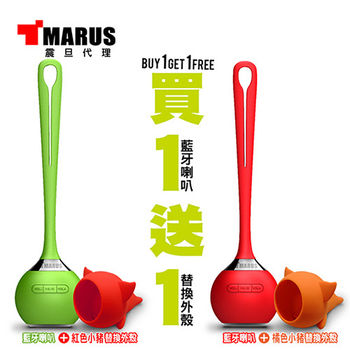 MARUS馬路 我型我素防潑水運動型藍牙喇叭(MSK-99-P)