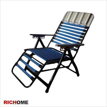 RICHOME 七段彈力椅