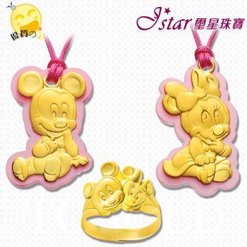 迪士尼金飾-吉祥如意-三件式彌月禮盒