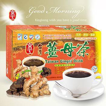 【京工】台灣薑母茶(30入*2件組)