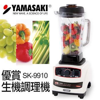 [YAMASAKI 山崎家電] 優賞生機調理機 SK-9910
