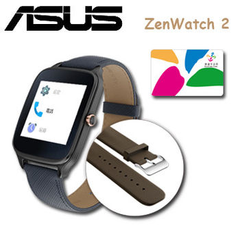 ASUS ZenWatch 2 (大錶22mm) 附悠遊卡錶帶 快充進化版 率性運動咖
