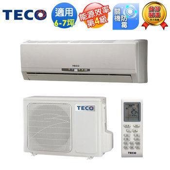 《福利品》【TECO東元】6-7坪定頻一對一分離式冷專型冷氣 LS32F1+LT32F1