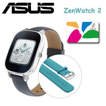 ASUS ZenWatch 2 (小錶18mm) 附悠遊卡錶帶 快充進化版 有氧清新藍