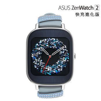華碩 ASUS ZenWatch 2 (小錶18mm) 快充進化版 施華洛世奇 真皮晶鑽藍