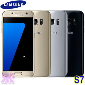 Samsung Galaxy S7 (4G/32G)八核防水雙卡智慧機 -送三星原廠2A旅行快速充電組+專用馬卡龍皮套+9H鋼化玻璃保貼