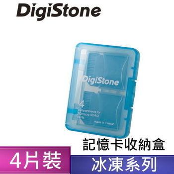 DigiStone 記憶卡多功能收納盒(4片裝)/冰凍藍透色 X1個(台灣製造)x1