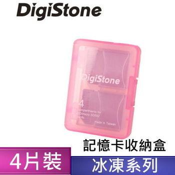 DigiStone 記憶卡多功能收納盒(4片裝)/冰凍粉色 X1個(台灣製造)x1