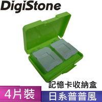 DigiStone 普普風系列 記憶卡多 收納盒 ^#40 4片裝 ^#41 ^#45 蘋