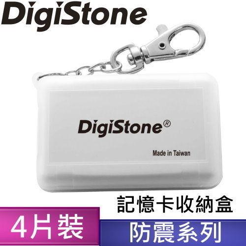 DigiStone 防震多功能4P記憶卡收納盒(4片裝)-霧透白色 X1個(台灣製造!!)= 耐防震功能!!