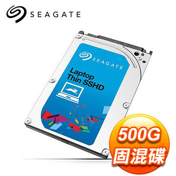 Seagate 希捷 500G 2.5吋 5400轉 64M快取 SATA3固態混合碟(ST500LM000)