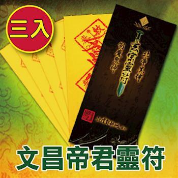 【財神小舖】(3入)九天司命文昌帝君靈符袋《大師特製》開心竅、開智竅