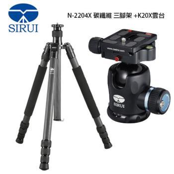Sirui 思銳 N-2204X+K20X 碳纖維 三腳架 可反折 可單腳(N2204,含雲台,公司貨)