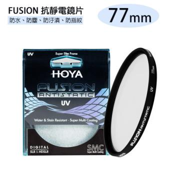 HOYA FUSION ANTISTATIC UV 抗靜電 抗油污 超高透光率 UV鏡 77mm(77,公司貨)