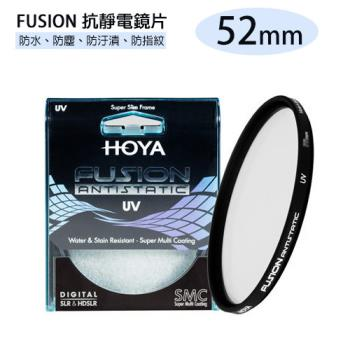 HOYA FUSION ANTISTATIC UV 抗靜電 抗油污 超高透光率 UV鏡 52mm(52,公司貨)