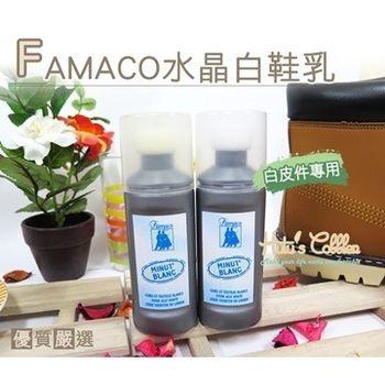 ○糊塗鞋匠○ 優質鞋材 L36 法國FAMACO水晶白鞋乳-瓶