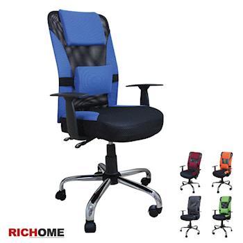 RICHOME 米娜網布T型(電鍍腳)辦公椅-5色
