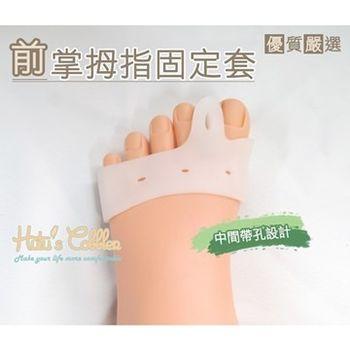 ○糊塗鞋匠○ 優質鞋材 J24 前掌拇指固定套 (3雙)