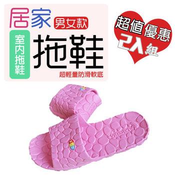 【JAR嚴選】居家 男女款 超輕量防滑底 室內拖鞋 拖鞋(女款) 2入組