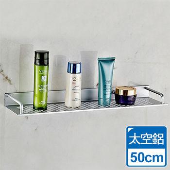 【佶之屋】高質感太空鋁萬用置物架(50cm)