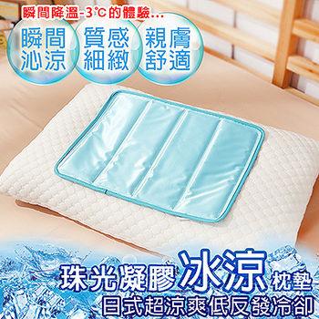 【范倫鐵諾】冷凝膠冰涼枕墊 40x30CM