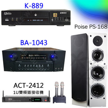 【美華】卡拉OK 電腦伴唱機組(K-889+BA-1043+ACT-2412+PS-168 白)