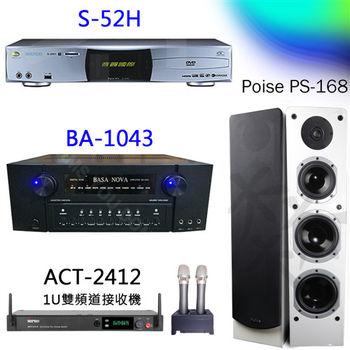 【音圓】卡拉OK 電腦伴唱機組(S-52H+BA-1043+ACT-2412+PS-168 白)