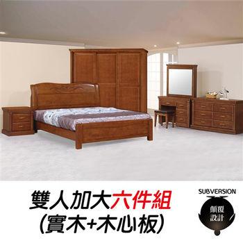 【顛覆設計】微笑流線雙人加大臥室六件組(實木床板)