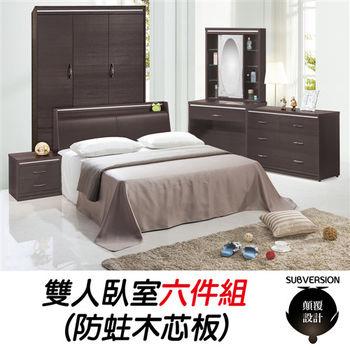 【顛覆設計】斯克馬雙人臥室六件組(4尺衣櫃)