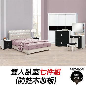【顛覆設計】珍珠雙人臥室七件組-7尺衣櫥(兩色可選)