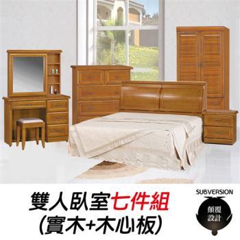 【顛覆設計】聖施樟木色雙人臥室七件組(3尺衣櫥)