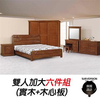 【顛覆設計】典雅雕花雙人加大臥室六件組(實木床板)