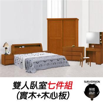 【顛覆設計】娜典雅樟木色雙人臥室七件組(5尺衣櫃)