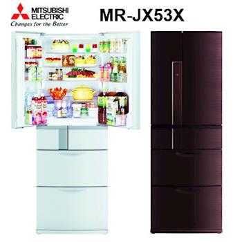 【MITSUBISHI 三菱】日本原裝525L 六門變頻電冰箱 MR-JX53X