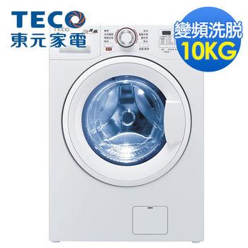 【福利品】TECO東元10公斤洗脫滾筒洗衣機WD1066FW