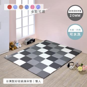 【莫菲思】捷居-嚴選折疊床墊-雙人(七色可選)