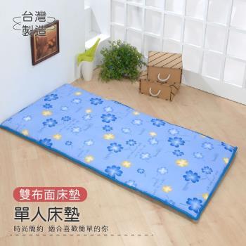 【莫菲思】捷居-棉柔折疊床墊-單人(藍幸運草)
