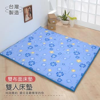 【莫菲思】捷居-棉柔折疊床墊-雙人(藍幸運草)