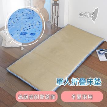 【莫菲思】捷居-超值透氣折疊床墊-單人(藍銀杏)