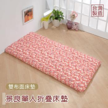 【莫菲思】捷居-日式景良折疊床墊-單人(紅花)