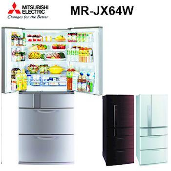 【MITSUBISHI 三菱】日本原裝635L 六門變頻電冰箱 MR-JX64W