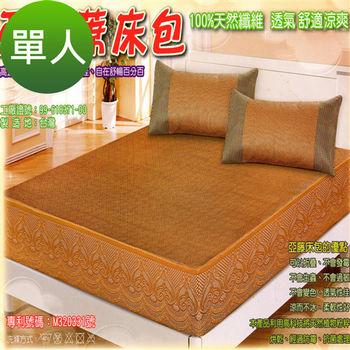 【氣質咖啡】創新100%天然素材亞藤涼蓆單人(包覆式)床包組
