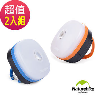 Naturehike 迷你防水四段式LED磁性多功能手電筒帳篷燈 營燈 兩入組