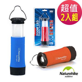 Naturehike 三段式多功能省電LED手電筒 帳棚燈 營地燈(超值兩入)