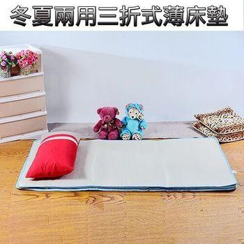 冬夏兩用三折式薄床墊