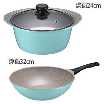 瑞士MONCROSS湛藍鈦石不沾鍋組(炒鍋32CM+湯鍋24CM)