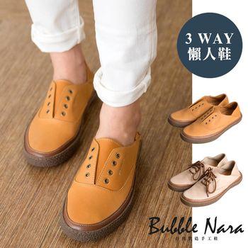 波波娜拉 Bubble Nara~氣墊鞋-3way無鞋帶休閒手作懶人鞋-2色