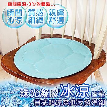 【范倫鐵諾】冷凝膠冰涼座墊 (圓型) 38CM
