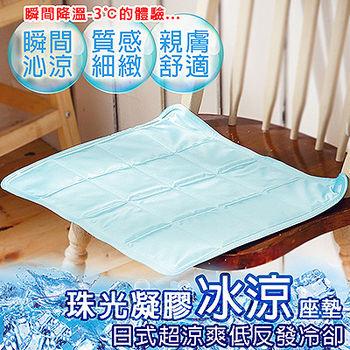 【范倫鐵諾】冷凝膠冰涼座墊 (方型) 42x37CM